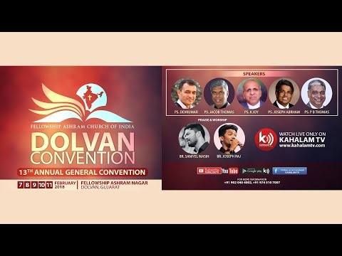 13th DOLVAN CONVENTION 2018 | DAY 03 | KAHALAM TV GUJARAT