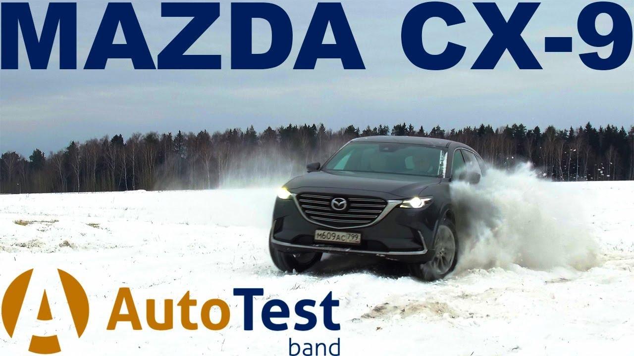 Mazda CX-9 2.5t - настоящий внедорожник! Тест-драйв от AutoTest.Band