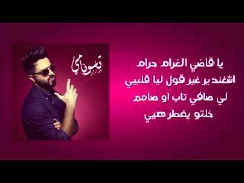 Ahmed Chawki   Tsunami أحمد شوقي تسونامي lyrics Music Video