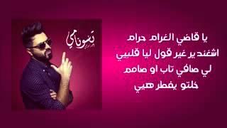 Ahmed Chawki   Tsunami أحمد شوقي تسونامي lyrics