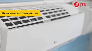видео Где купить бытовое и промышленное климатическое оборудование в  Москве