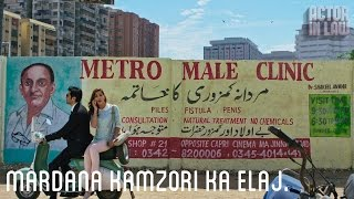 Mardana Kamzori Ka Elaj | Fahad Mustafa And Mehwish Hayat | Funny Scene |  Actor In Law 2016