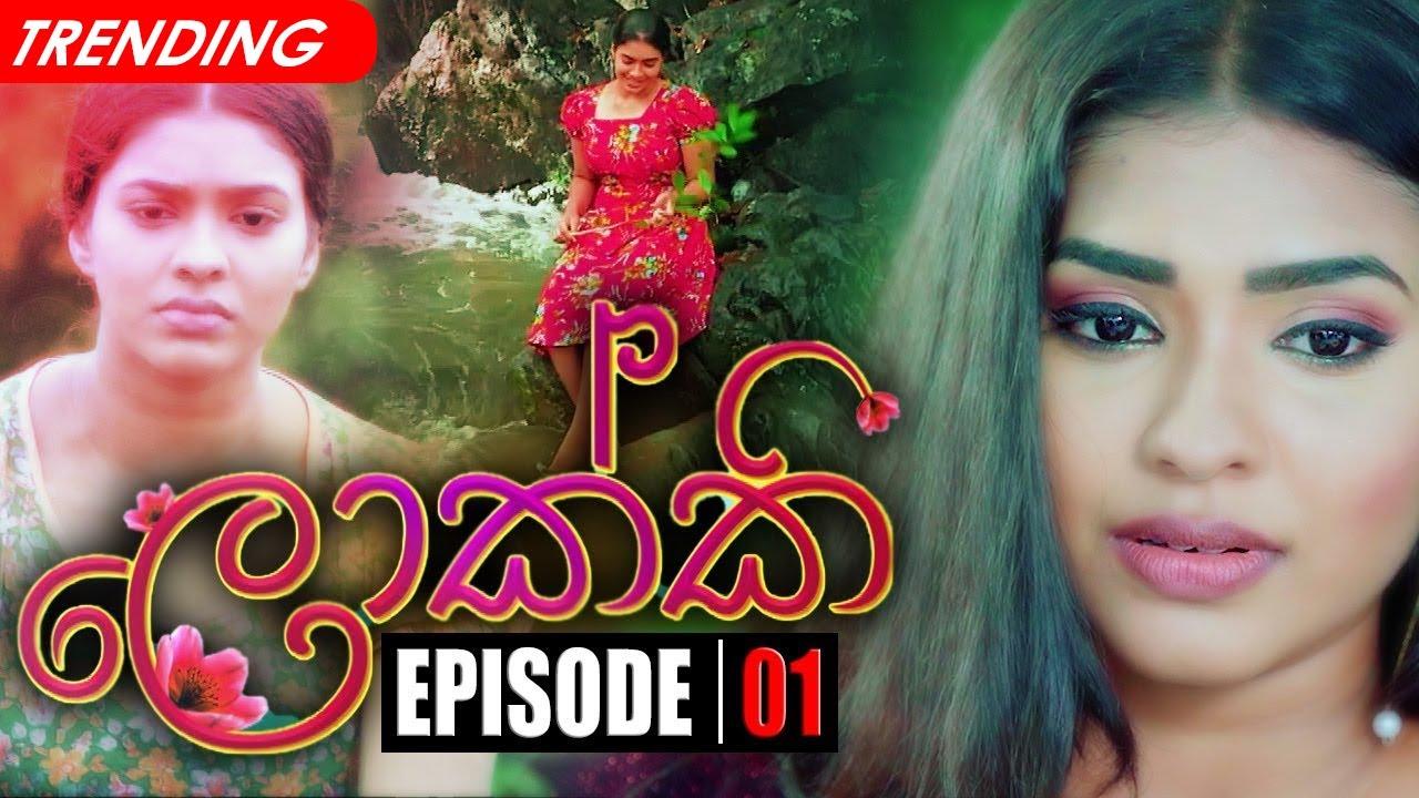 Download Lokki | Episode 01 25th September 2021