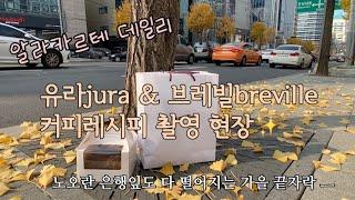 알라카르테 데일리_ 유라&브레빌 커피 레시피 촬…