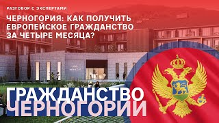 Черногория как получить Европейское гражданство за четыре месяца