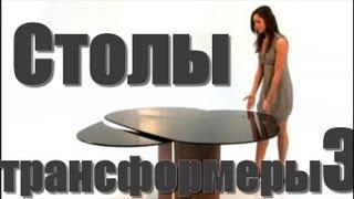 Раскладной стол трансформер. Обеденный стол раздвижной. Стол складной. Стол трансформер.(Раскладной стол трансформер. Обеденный стол раздвижной. Стол складной. стол трансформер. Кухонная утварь,..., 2013-10-01T20:37:09.000Z)