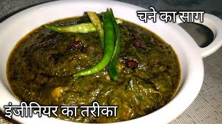 Saag Recipe in hindi | Engineer
