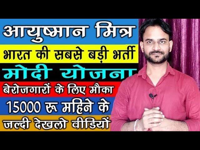 ????????? ????? ????? | Ayushman Yojana | Ayushman Bharat