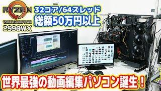 世界最強の動画編集パソコンが誕生しました!【Ryzen Threadripper 2990WX】
