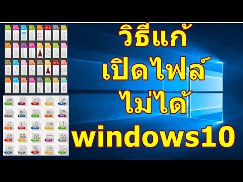 แก้เปิดไฟล์ไม่ได้ เปิดไฟล์ไม่ได้ windows10
