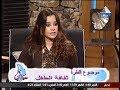 داليا حسن : ثقافة الطفل ولقاء مع الكاتبة الصحفية د. نهى عباس - سيدتي - 12-11-2017