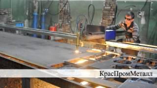 производство и монтаж металлоизделий металлоконструкций(Проектирование производство и монтаж металлоизделий металлоконструкций и трубопровода в Красноярске., 2016-10-04T08:28:39.000Z)