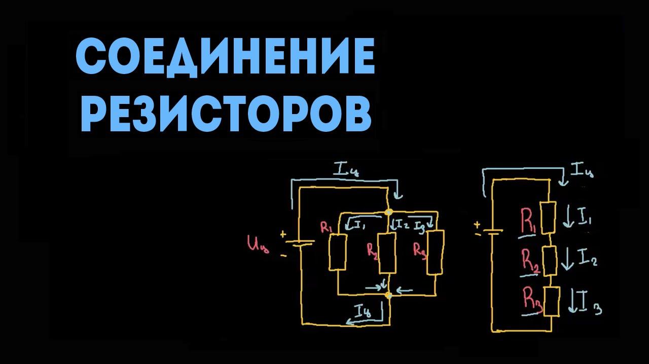 Последовательное и параллельное соединение резисторов