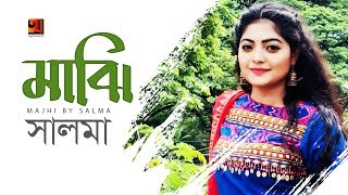 Download Video Majhi | by Salma | New Bangla Song 2018 | Official Lyrical Video | ☢ EXCLUSIVE ☢ MP3 3GP MP4