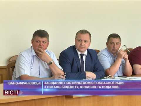 Засідання постійної комісії  обласної ради з питань бюджету, фінансів та податків