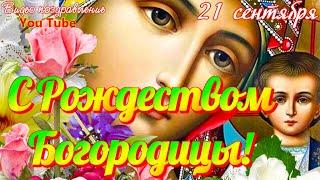 С Рождеством Пресвятой Богородицы  Музыкальное красивое видео поздравление  Православная открытка