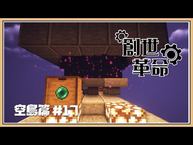【Minecraft】安德慘被自動化⚙️辛酸畫面流出【創世革命】空島篇#17