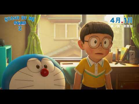STAND BY ME 多啦A夢 2 (日語版) (Stand by Me Doraemon 2)電影預告