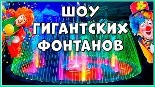 ЦИРК в Минске / Шоу ГИГАНТСКИХ фонтанов. Удивительный город