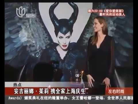 安吉麗娜·朱莉Angelina Jolie宣傳《沉睡魔咒》Maleficent 攜全家上海慶生 - YouTube