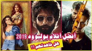 أفضل 10 أفلام بوليوود لعام 2019  | أفضل أفلام هندية 2019  👍👍