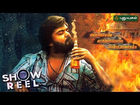 Interview with ' AAA Movie ' Team in Showreel | 25/06/2017 | Puthuyugamtv