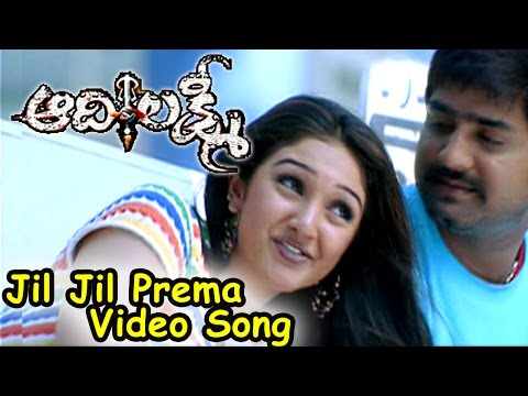 Aadhi Lakshmi Movie ||  Jil Jil Prema Video Song ||  Srikanth , Sridevi , Vadde Naveen
