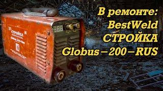 В ремонте:  BestWeld Стройка Globus-200-RUS