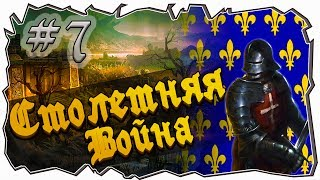 Mount and blade: Столетняя война-СОКРОВИЩА ТАМПЛИЕРОВ! #7  [1429 La Guerre de cent Ans]