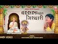 Vallabh Vitthal Girdhari : Master Shivam : HIt Shrinathji Bhajan Gujarati : Soormandir