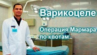 Операция Мармара при варикоцеле в Москве(, 2015-11-24T10:28:15.000Z)