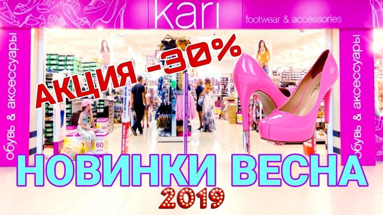 7397fc16a МАГАЗИН ОБУВИ КАРИ 👟 АКЦИЯ! СКИДКИ -30 %🔥АПРЕЛЬ 2019 РАСПРОДАЖА В ...