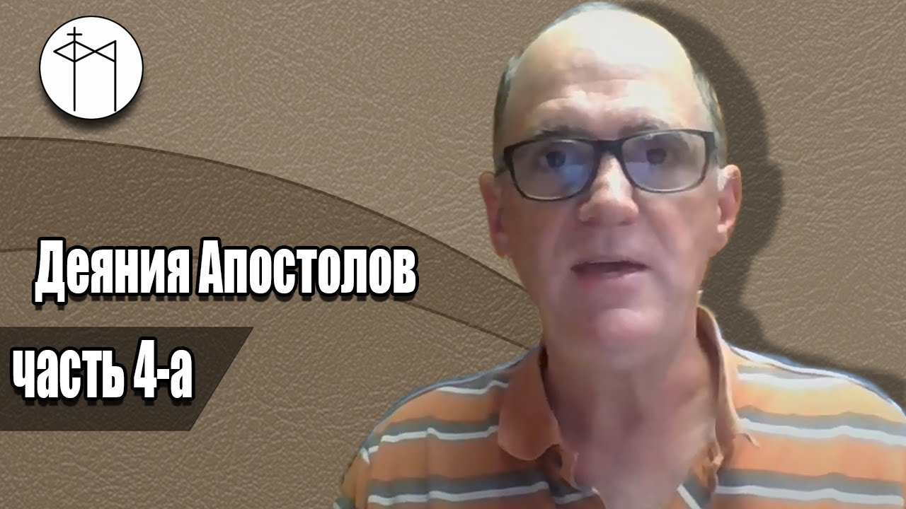 Деяния Апостолов (4-а)