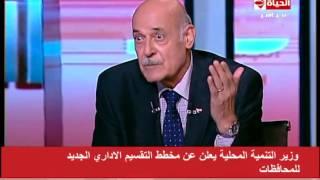الحياة اليوم - محافظ جنوب سيناء الاسبق :التقسيم الجديد يؤثر سلبا على محافظة البحرالاحمر