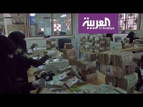 نشرة الرابعة .. 2 مليار دولار من السعودية لدعم الاقتصاد اليمني  - 17:22-2018 / 1 / 17