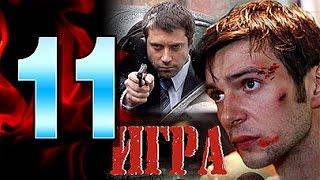 Игра 11 серия - криминальный сериал