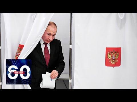 Налоги для богатых и продление выплат: итоги выступления Владимира Путина. 60 минут от 23.06.20