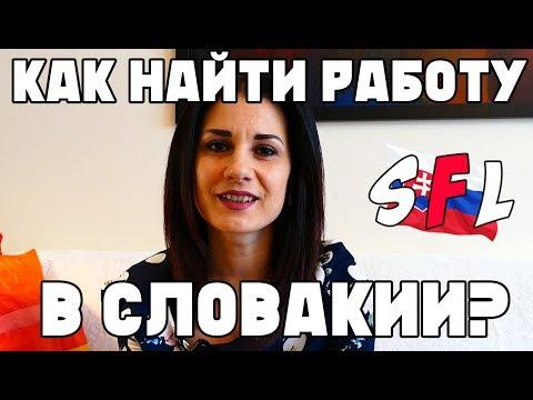 Как найти работу в Словакии? Какие есть вакансии для иностранцев в Братиславе?