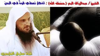 الشيخ عبدالرزاق البدر : أذكار تُعطي قوةً في البدن