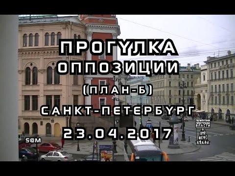 ПК - Прогулка Оппозиции - (План-Б) - Санкт-Петербург - 23.04.2017 - S-720-HD - mp4