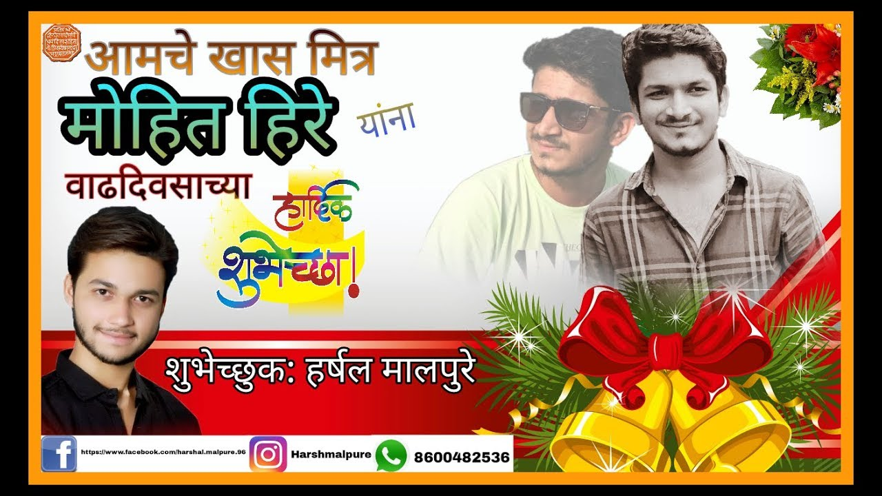 Editing Background Banner: Birthday Banner Background Images Hd Marathi