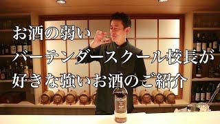 お酒の弱いバーテンダーがついつい飲んでしまう強いお酒のご紹介【ロンサカパ23】  ジャパンバーテンダースクール