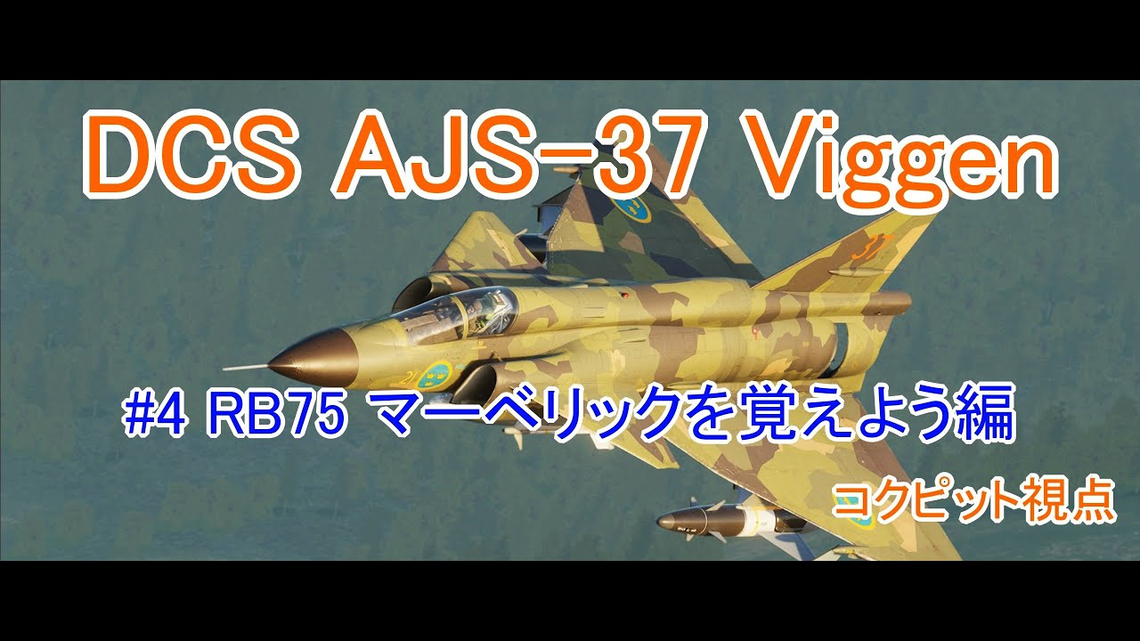 DCS AJS-37 Viggen   #4 RB75 マーベリックを覚えよう編