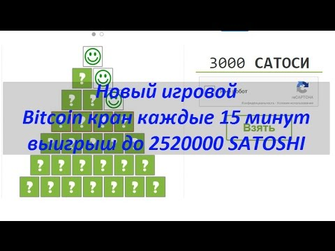 биткоин краны минималка 3000 сатоши