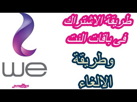 """01ac2df37 المصرية للاتصالات اسعار خدمات شبكة المحمول الرابعة """"We"""" وأسعار باقات ..."""