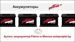 Patron  аккумуляторы / Патрон АКБ