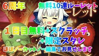 【6周年無料10連】1日目+スクラッチ+限定スタレで大勝利する!