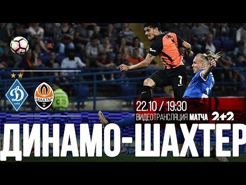 Динамо – Шахтер. Полная версия матча (22.10.2017)