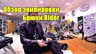 Обзор мото экипировки. Мотоциклетные брюки Rider.