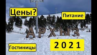 Горнолыжный курорт АРХЫЗ 2021 Обзор курорта и цены